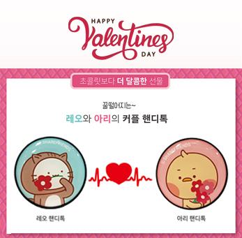 아리와 레오의 커플 그립톡♥ 1+1 (Ver3)